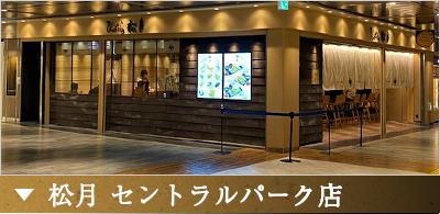 松月 サカエチカ店